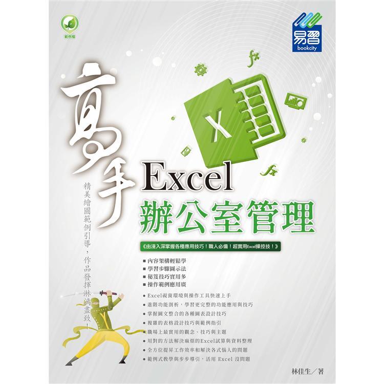 Excel 辦公室管理 高手