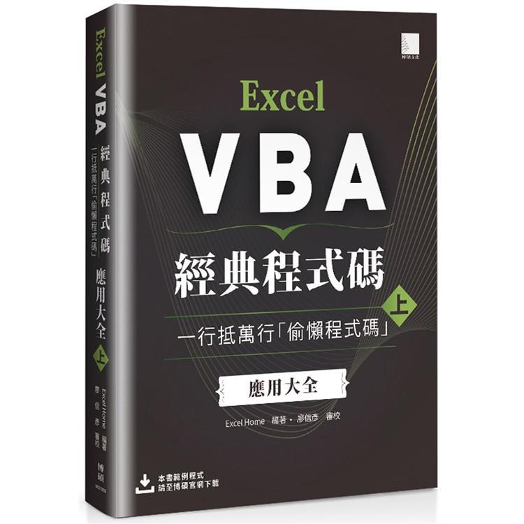 Excel VBA經典程式碼:一行抵萬行「偷懶程式碼」應用大全 (上)