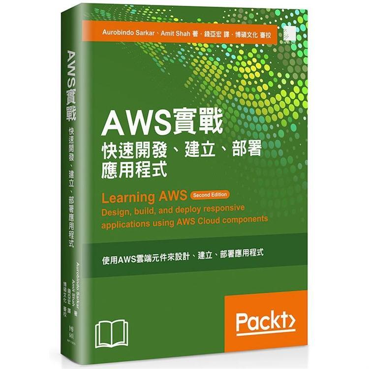AWS實戰:快速開發、建立和部署應用程式