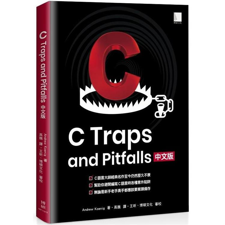 C Traps and Pitfalls 中文版
