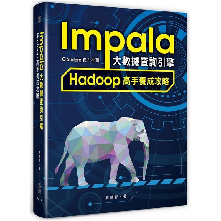 Impala大數據查詢引擎:Hadoop高手養成攻略