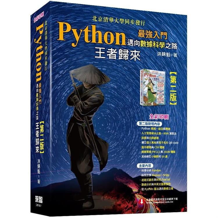Python最強入門邁向數據科學之路-王者歸來(全彩印刷第二版)