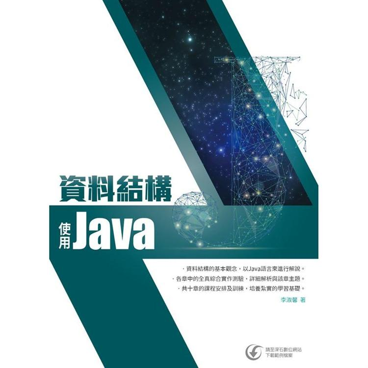 資料結構:使用Java