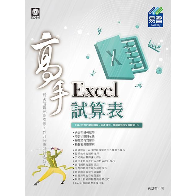 Excel 試算表 高手