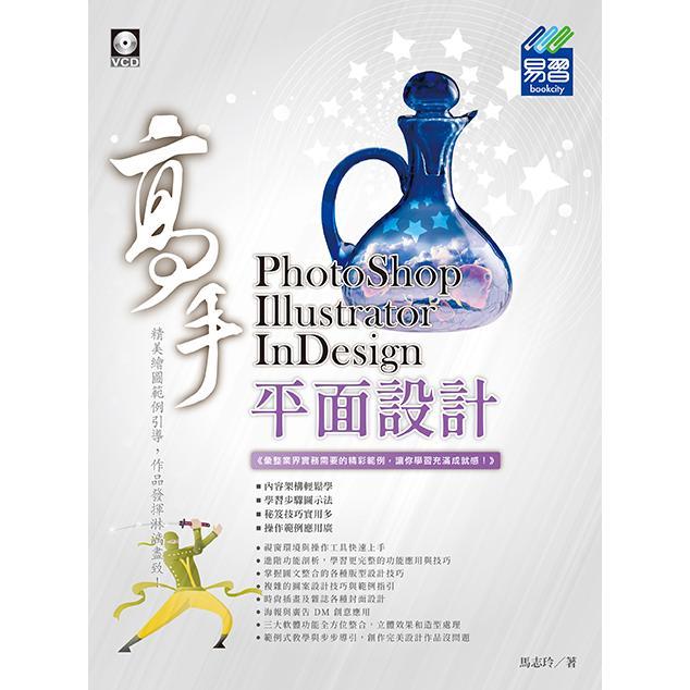 PhotoShop、Illustrator、InDesign 平面設計高手