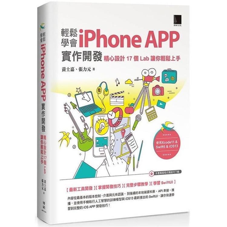輕鬆學會iPhone APP實作開發:精心設計17個Lab 讓你輕鬆上手