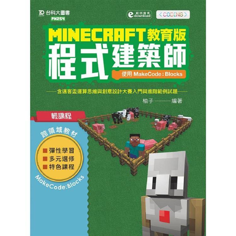 Minecraft教育版程式建築師 - 使用MakeCode:Blocks含邁客盃運算思維與創意設計大賽入門與進階範例試
