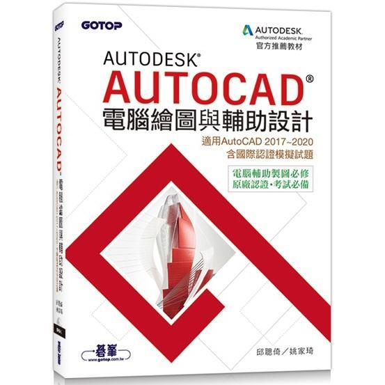 Autodesk AutoCAD電腦繪圖與輔助設計(適用AutoCAD 2017~2020,含國際認證模擬試題)