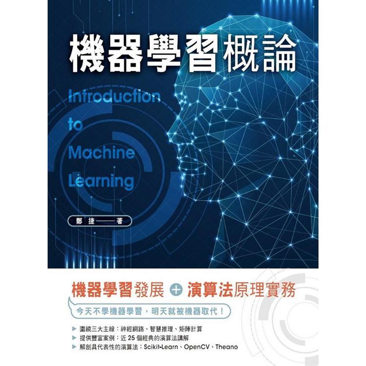 機器學習概論:機器學習發展+演算法原理實務