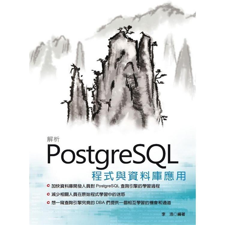 解析PostgreSQL程式與資料庫應用