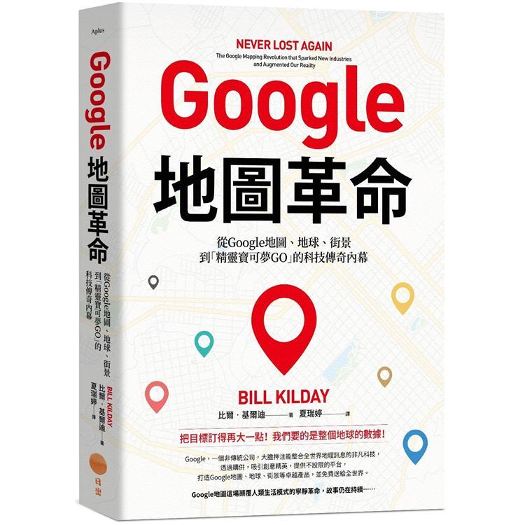 Google地圖革命:從Google地圖、地球、街景到「精靈寶可夢GO」的科技傳奇內幕