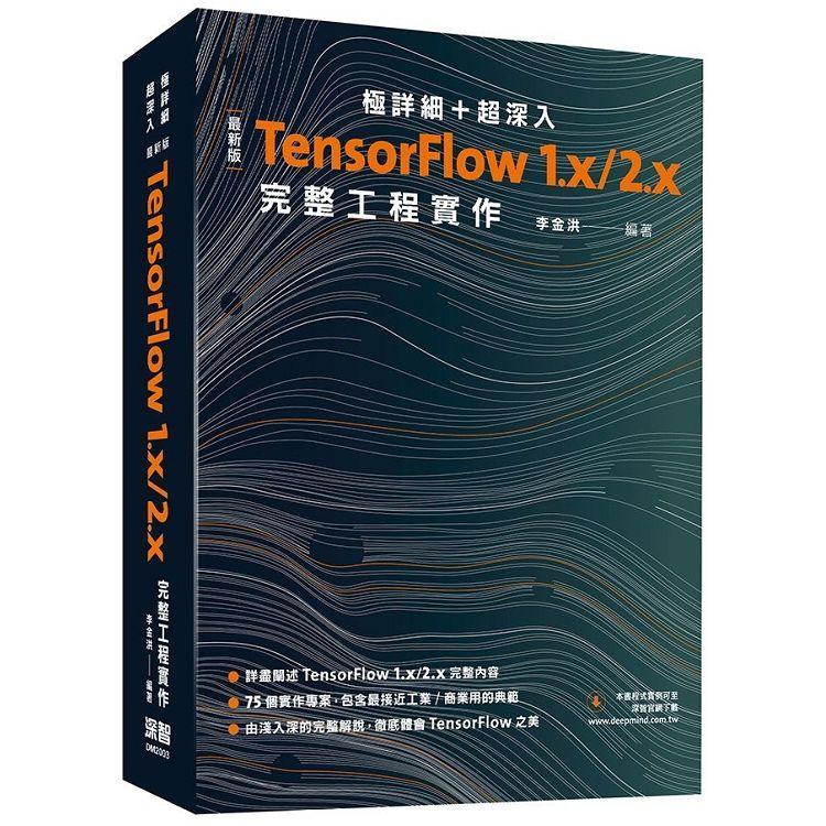 極詳細 + 超深入:最新版TensorFlow 1.x/2.x完整工程實作