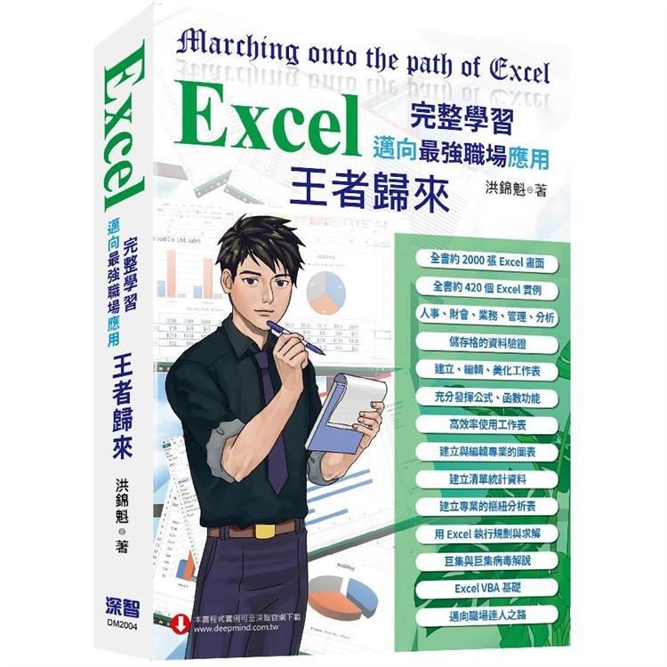Excel 入門到完整學習 邁向最強職場應用-王者歸來 (C:彩色印刷)