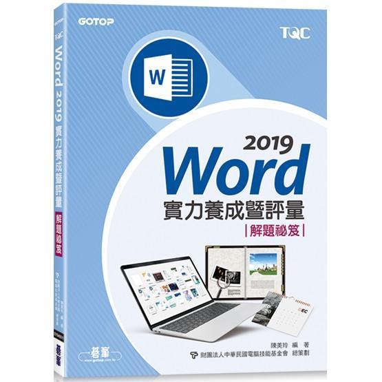 Word 2019實力養成暨評量解題祕笈