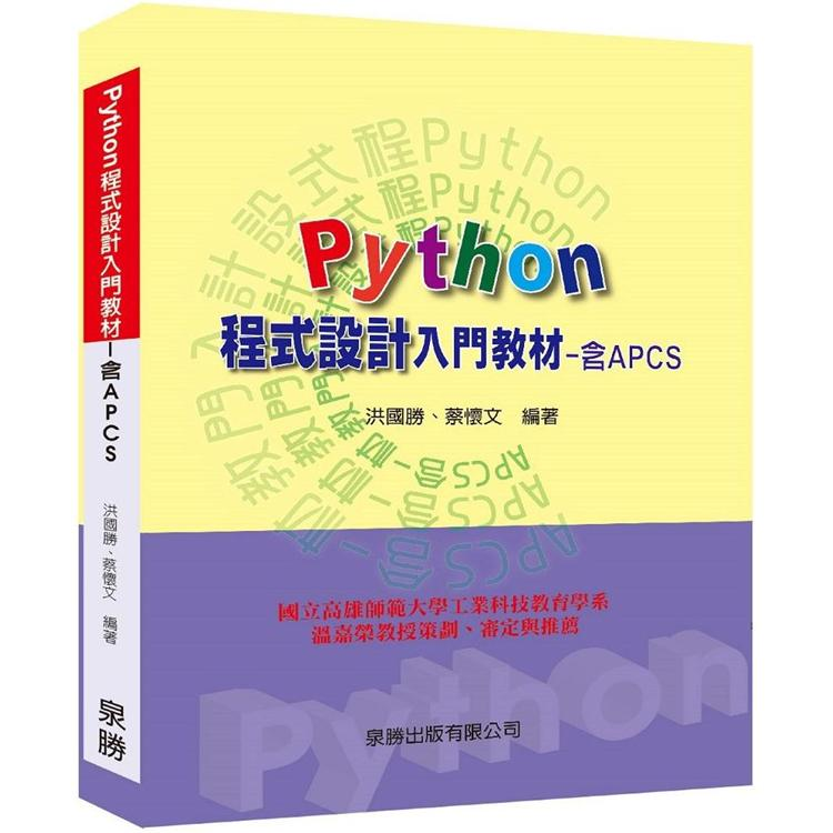 Python程式設計入門教材(含APCS)