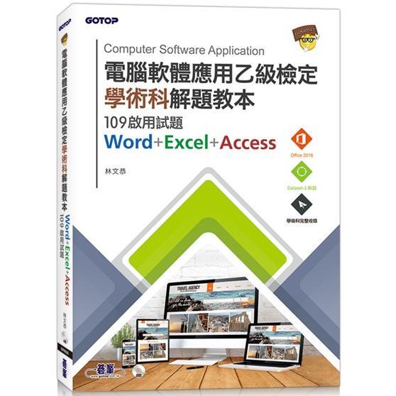 電腦軟體應用乙級檢定學術科解題教本 109啟用試題
