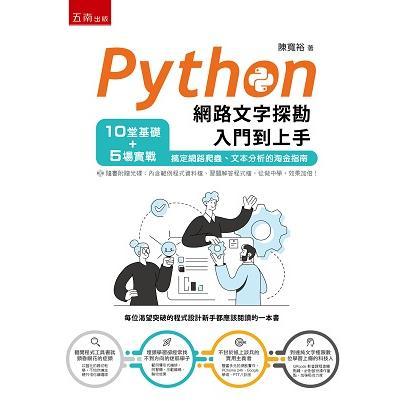 Python網路文字探勘入門到上手:10堂基礎+5場實戰,搞定網路爬蟲、文本分析的淘金指南