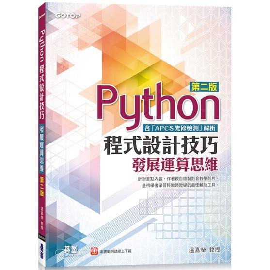 Python程式設計技巧|發展運算思維-第二版(含「APCS先修檢測」解析)