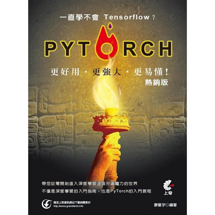 一直學不會Tensorflow?PyTorch更好用,更強大,更易懂!(熱銷版)