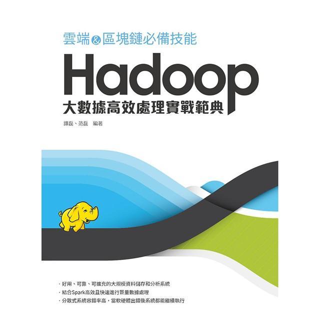 hadoop 中文 版