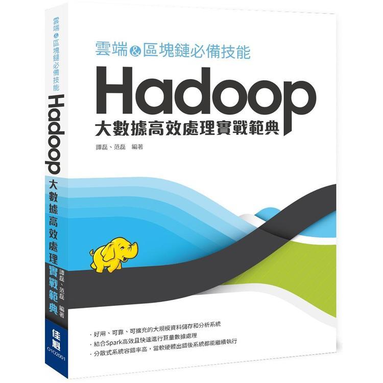 雲端&區塊鏈必備技能-Hadoop:大數據高效處理實戰範典