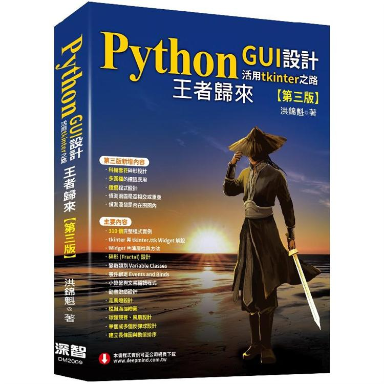 Python GUI設計活用tkinter之路(第三版)-王者歸來