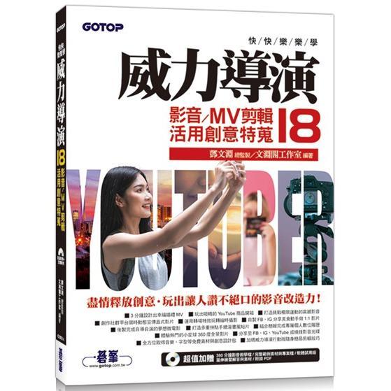 快快樂樂學威力導演18 - 影音/MV剪輯活用創意特蒐(附影音教學/完整範例/試用版)