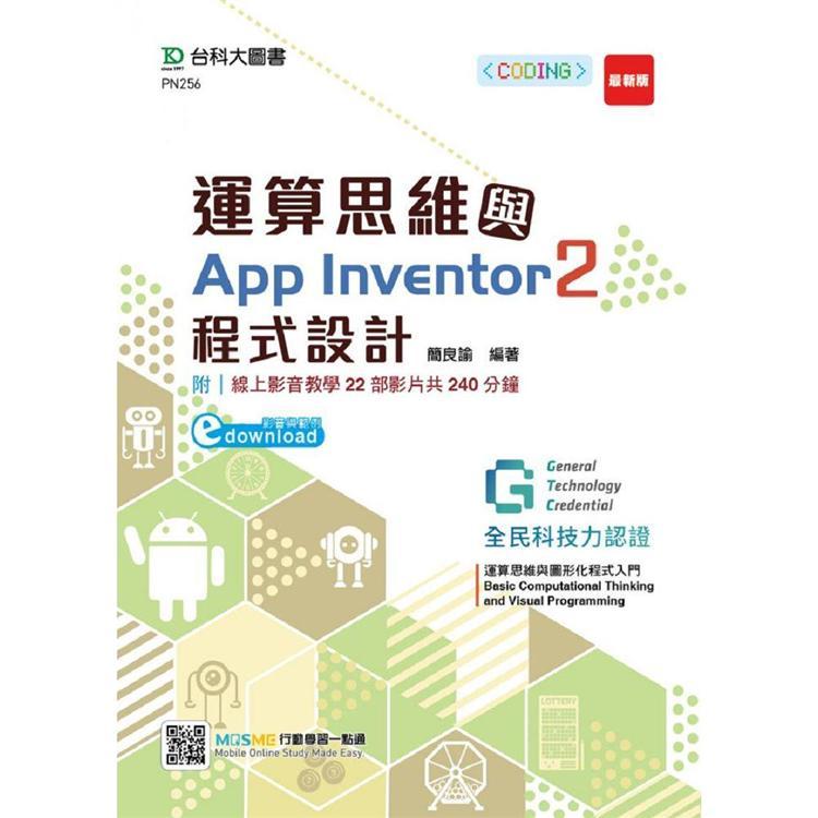 運算思維與App Inventor2程式設計:含GTC全民科技力認證