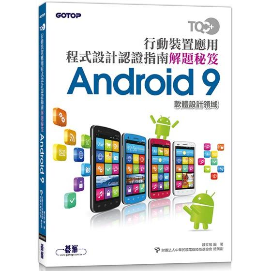 TQC+ 行動裝置應用程式設計認證指南解題秘笈-Android 9