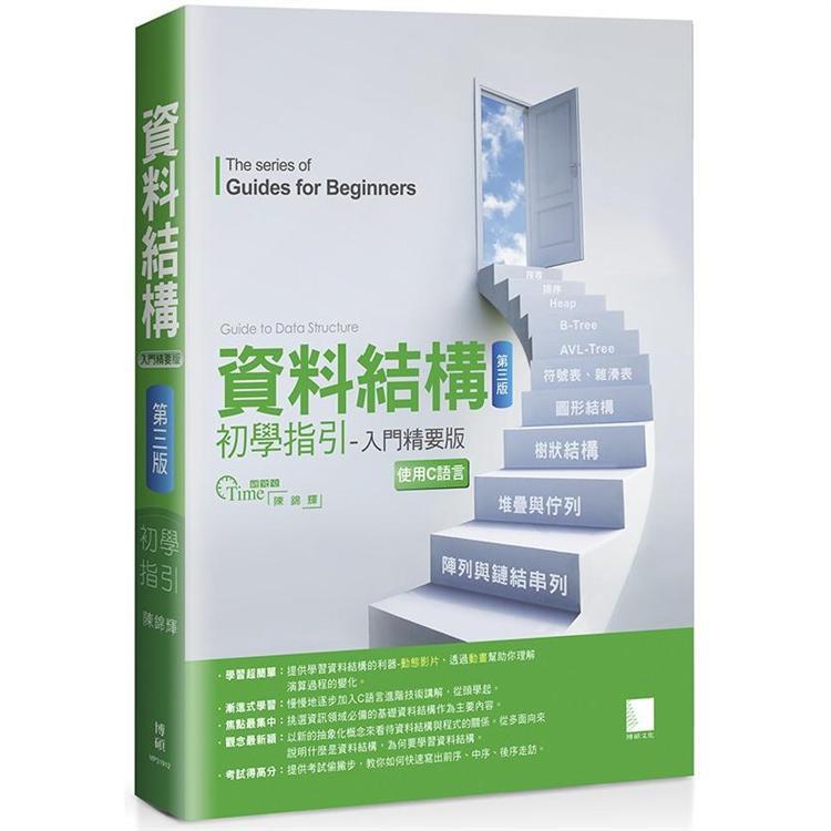資料結構初學指引:入門精要版(第三版)