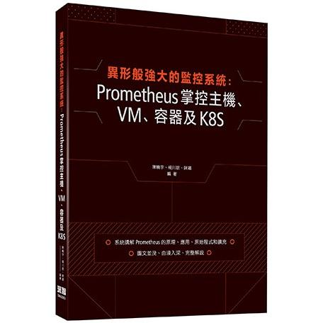 異形般強大的監控系統:Prometheus掌控主機、VM、容器及K8S