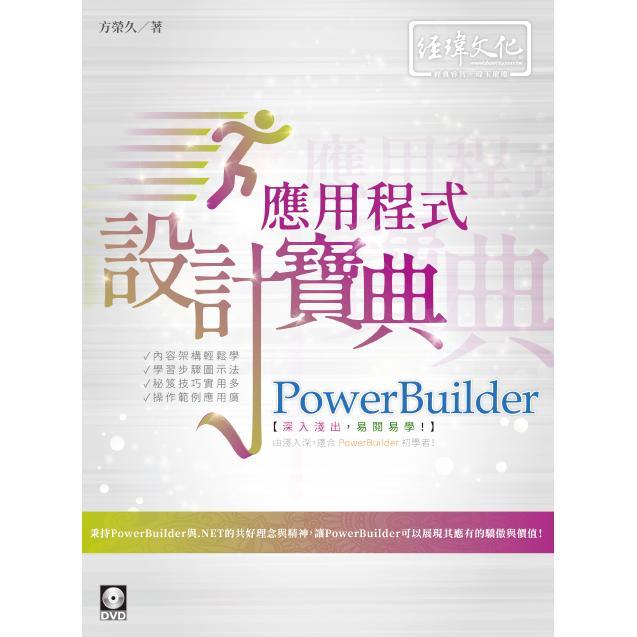 PowerBuilder 應用程式設計寶典