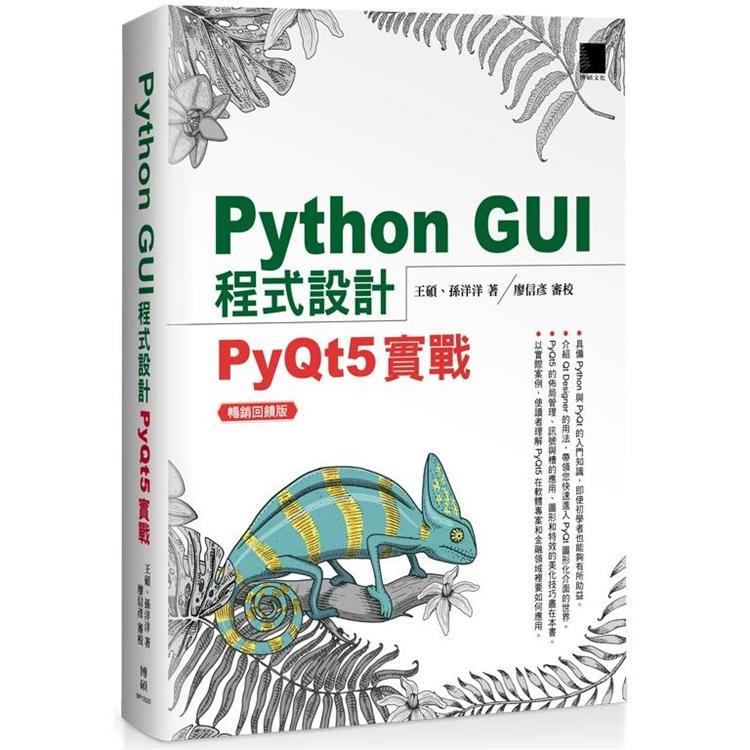 Python GUI 程式設計:PyQt5 實戰 暢銷回饋版