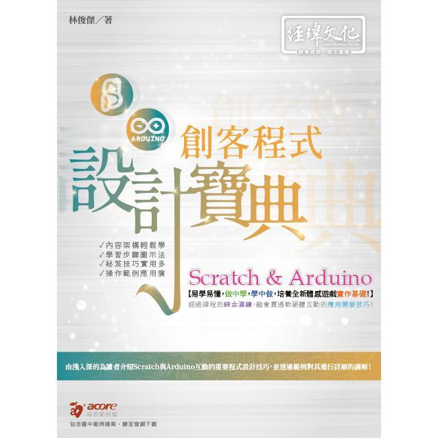Scratch & Arduino 創客程式設計寶典