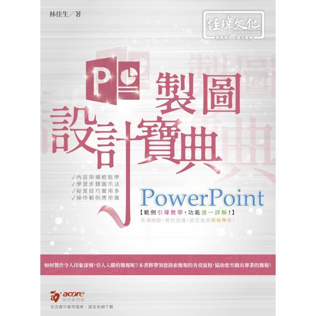 PowerPoint 簡報設計寶典