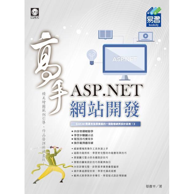 ASP.NET網站開發高手