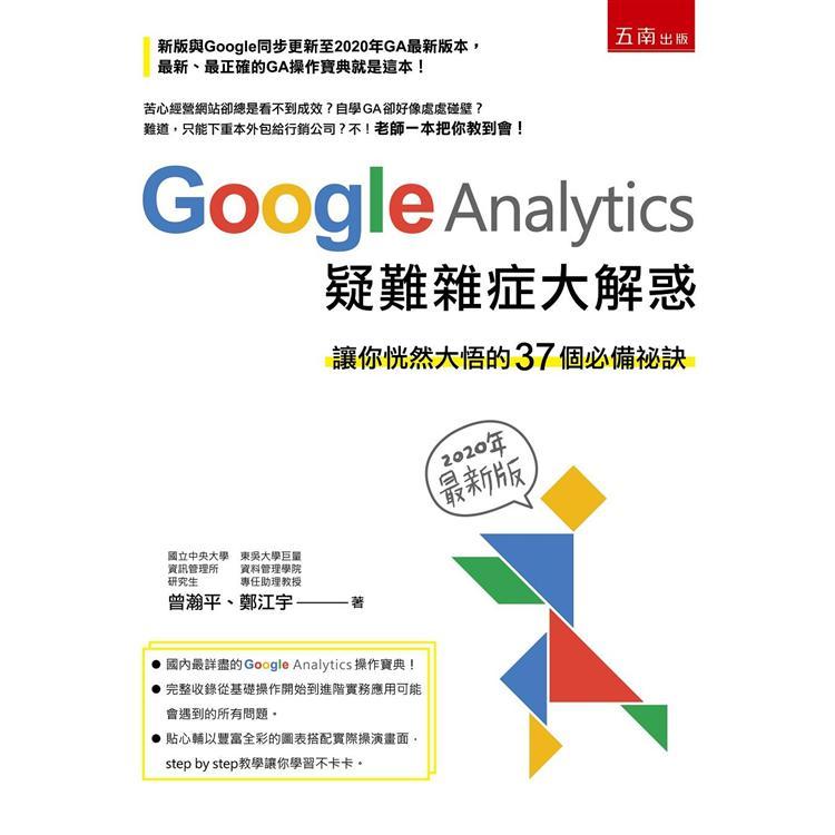Google Analytics 疑難雜症大解惑-讓你恍然大悟的37個必備祕訣(2020年最新版)?