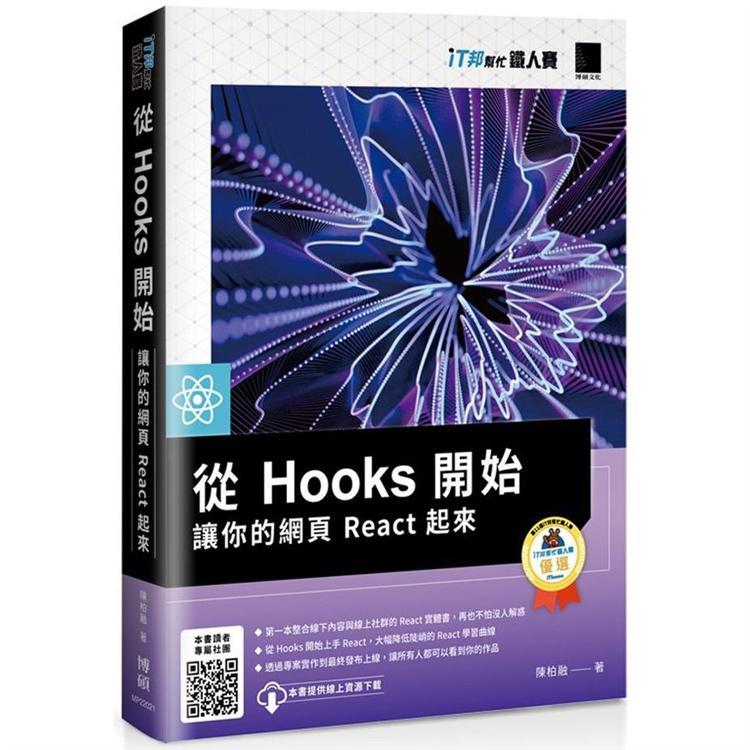 從Hooks開始,讓你的網頁React起來(另開新視窗)