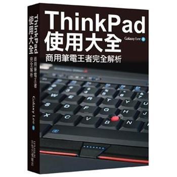 ThinkPad使用大全:商用筆電王者完全解析