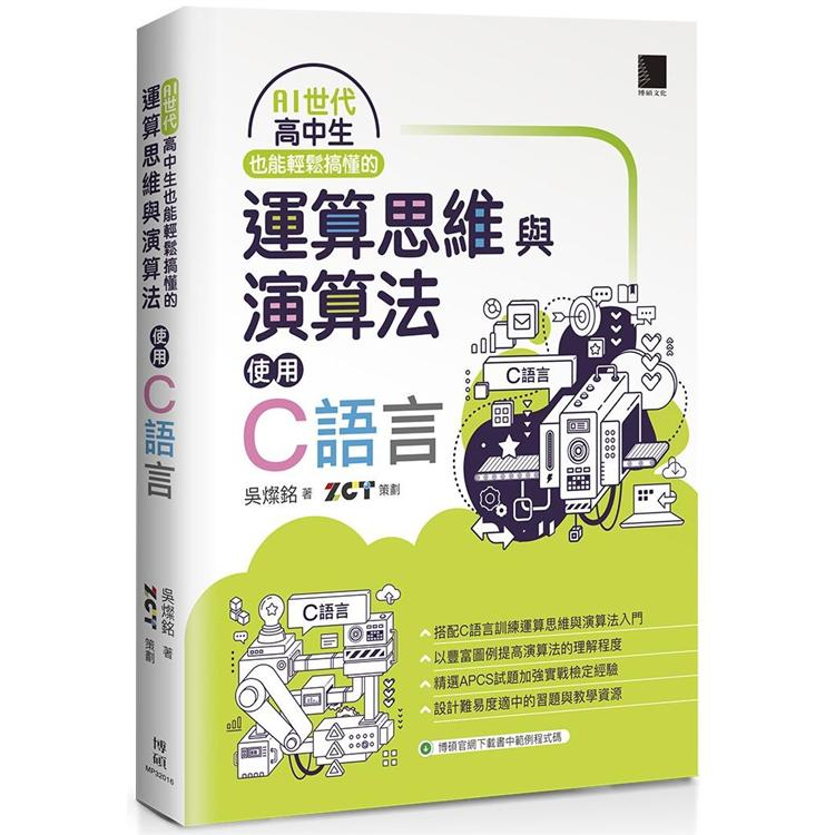 AI世代高中生也能輕鬆搞懂的運算思維與演算法  使用C語言