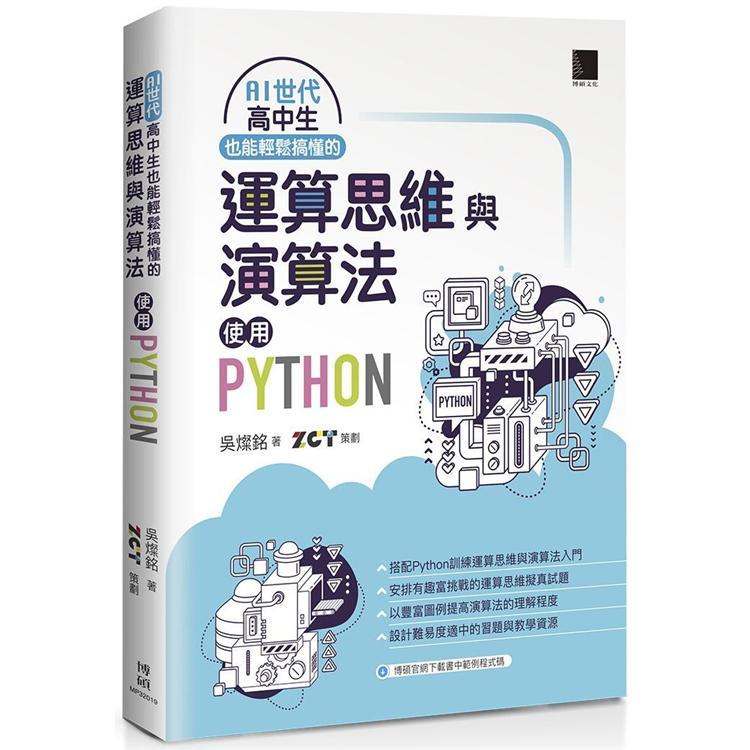 AI世代高中生也能輕鬆搞懂的運算思維與演算法  使用Python