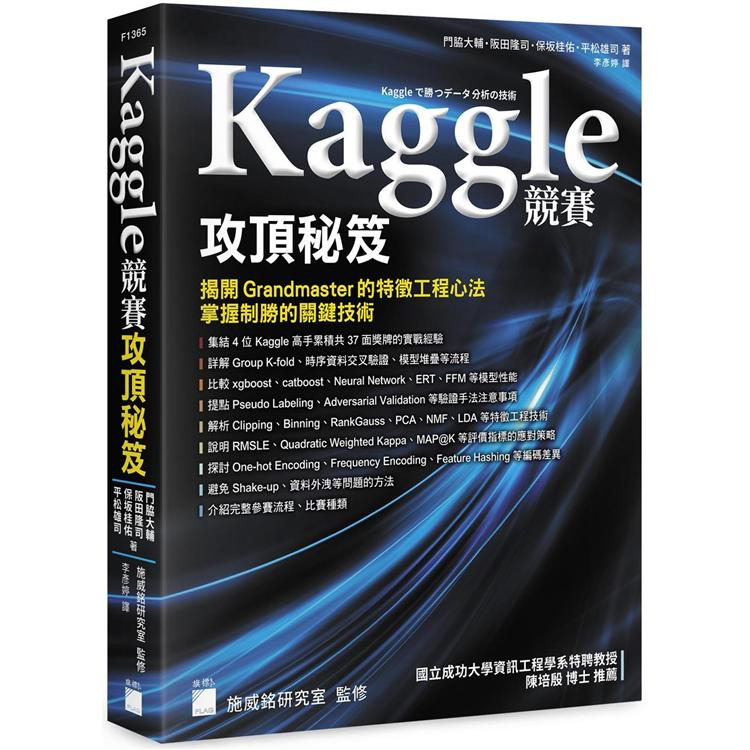 Kaggle 競賽攻頂秘笈:揭開 Grandmaster 的特徵工程心法,掌握制勝的關鍵技術(另開新視窗)