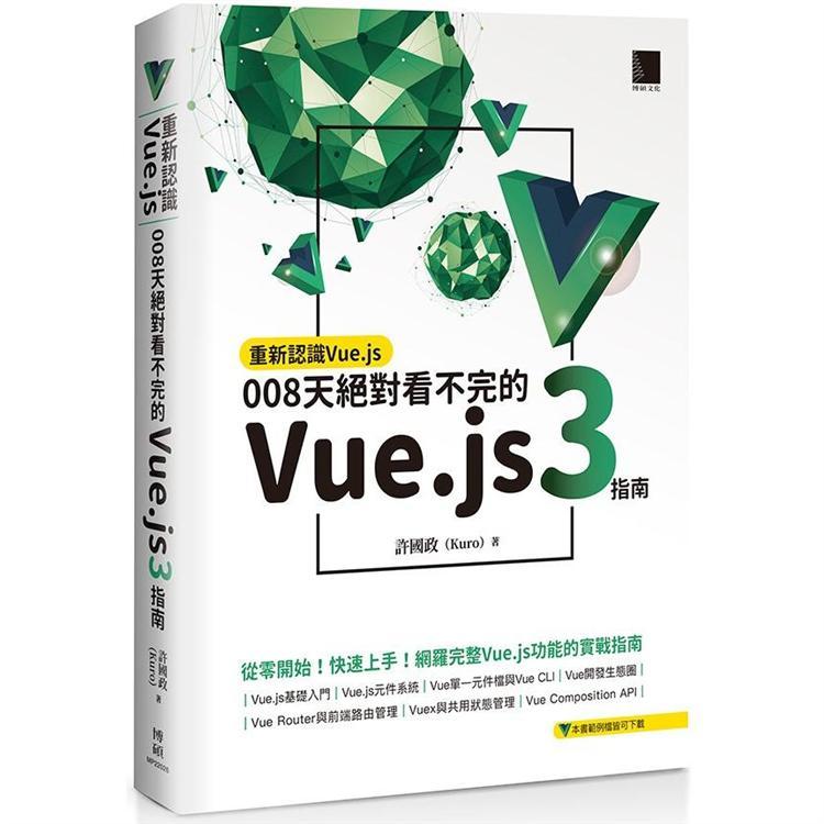 重新認識Vue.js : 008天絕對看不完的Vue.js 3指南(另開新視窗)
