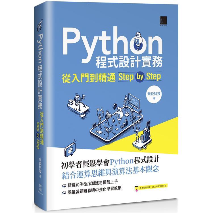 Python程式設計實務 : 從入門到精通step by step(另開新視窗)