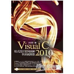 Visual C#2010程式設計實例演練與系統開發