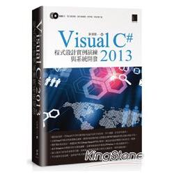 Visual C#2013 程式設計實例演練與系統開發