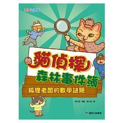 貓偵探森林事件簿:狐狸老闆的數學謎題