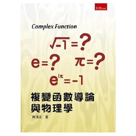 複變函數導論與物理學