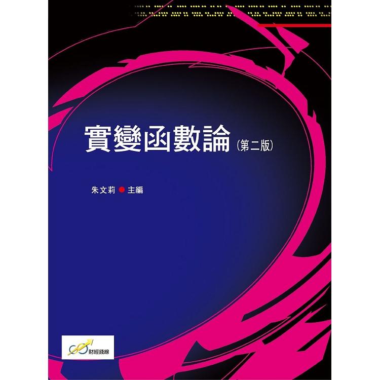 實變函數論(第二版)