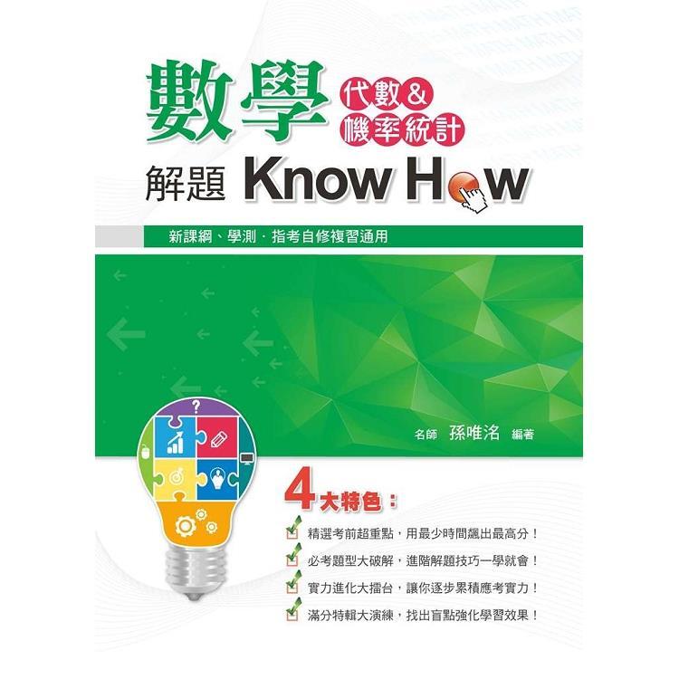 數學解題Know How(代數&機率統計)